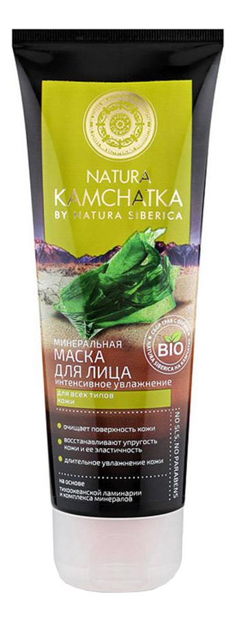 Маска минеральная для лица Интенсивное увлажнение Natura Kamchatka 75мл