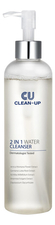CU Skin Очищающая вода для лица Clean-Up 2 In 1 Water Cleanser