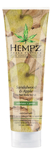 Hempz Скраб для тела Sandalwood & Apple Herbal Body Scrub (сандал и яблоко)