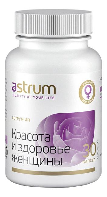 Биодобавка Аструм ИП Красота и здоровье женщины 30 капсул
