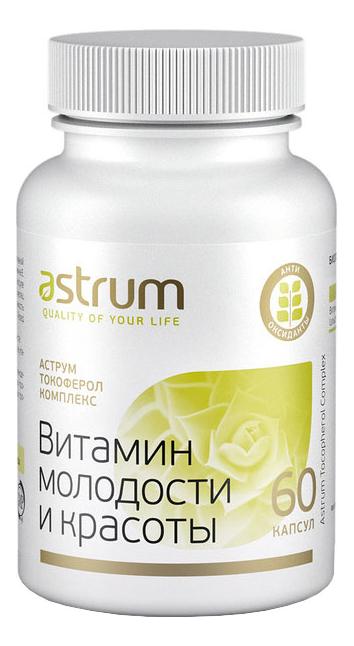 Купить Биодобавка Аструм Токоферол Комплекс Витамин молодости 60 капсул, Astrum