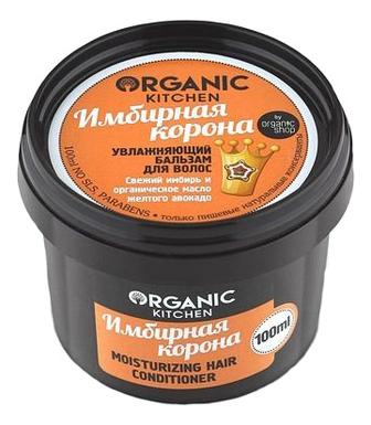 Увлажняющий бальзам для волос Имбирная корона Kitchen Moisturizing Hair Conditioner 100мл organic shop шампунь густой увлажняющий organic kitchen имбирная корона 100 мл