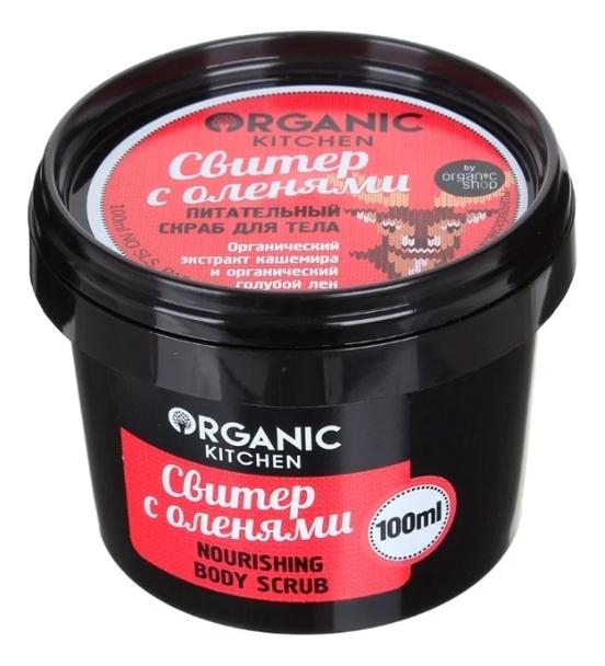 Питательный cкраб для тела Свитер с оленями Organic Kitchen Nourishing Body Scrub 100мл