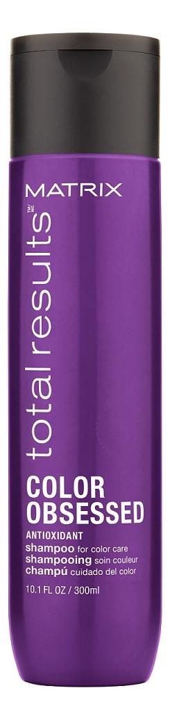Шампунь для волос с антиоксидантами Total Results Color Obsessed Antioxidant Shampoo: Шампунь 300мл шампунь color obsessed matrix