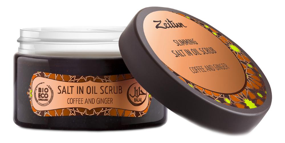 Моделирующий скраб для тела No8 Кофе и имбирь Slat In Oil Scrub 250мл