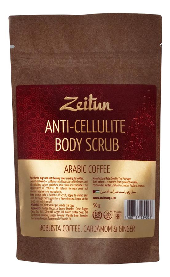Антицеллюлитный скраб для тела Кофе по-арабски Anti-Cellulite Body Scrub 50г: Скраб 50г