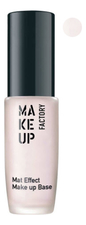 MAKE UP FACTORY Основа под макияж Mat Effect Make Up Base 15мл