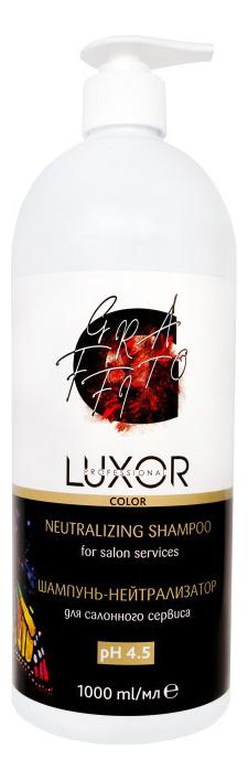 Купить Шампунь-нейтрализатор после окрашивания волос Luxor Color Shampoo-Neutralizer After Dyieng Ph 4, 5 1000мл, Luxor Professional