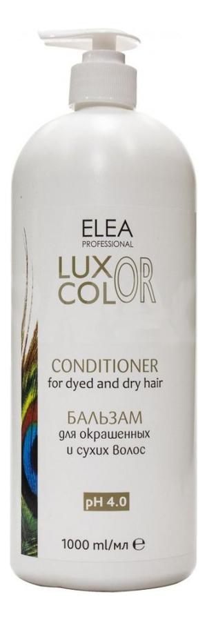 Бальзам для окрашенных и сухих волос Luxor Color For Dyed Hair Conditioner 1000мл