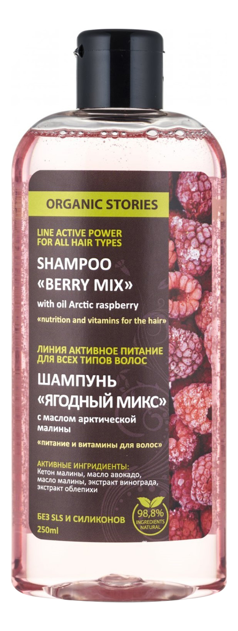 цена на Шампунь для волос Ягодный микс Active Power Shampoo Berry Mix 250мл