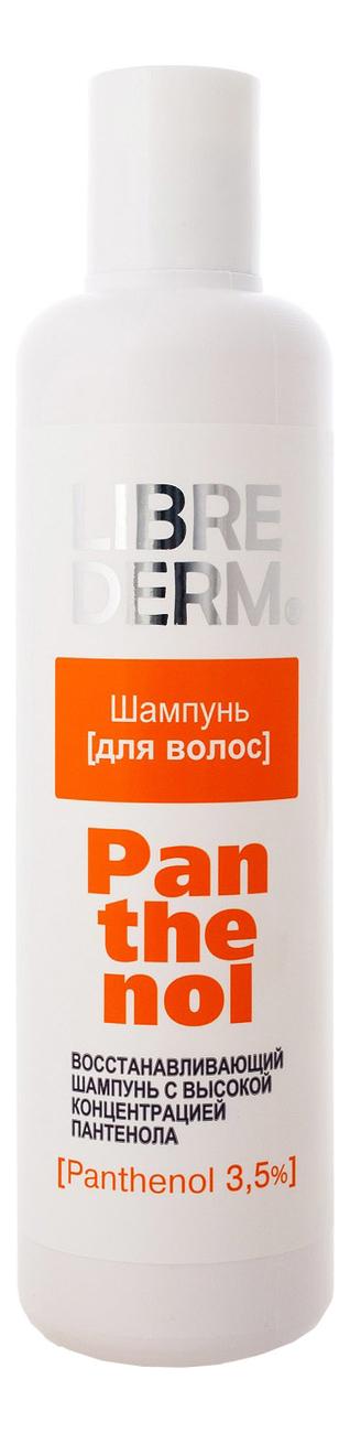 Восстанавливающий шампунь для волос Пантенол Panthenol 3.5% 250мл шампунь пантенол восстанавливающий 250 мл librederm пантенол