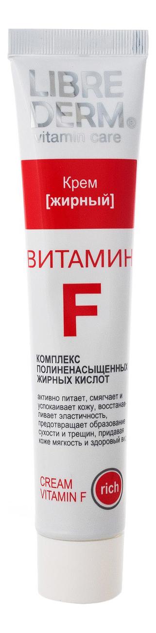 Фото - Крем жирный для тела комплекс полиненасыщенных жирных кислот Витамин F Vitamin Care Rich 50мл восстанавливающая гигиеническая помада для губ жирная витамин f vitamin care rich lipstick 4г