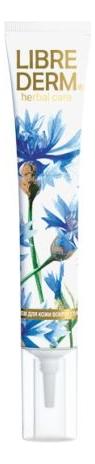 Купить Крем для кожи вокруг глаз с соком василька Herbal Care 20мл, Librederm