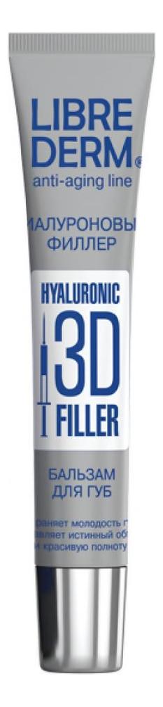 Фото - Бальзам для губ Гиалуроновый филлер Hyaluronic 3D Filler Lip Balm 20мл преображающий филлер librederm 3d blur 15 мл