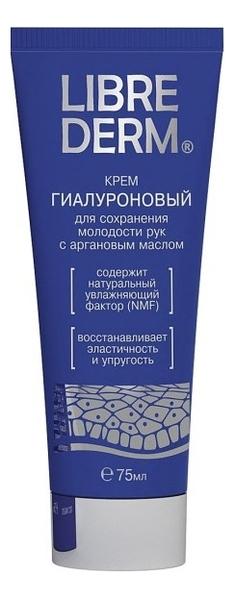 Гиалуроновый крем для сохранения молодости рук с аргановым маслом 75мл