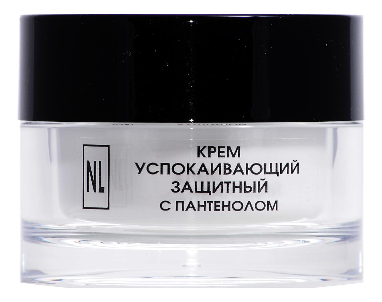 Крем для лица с пантенолом Protective Soothing Cream With Pantenol 50мл