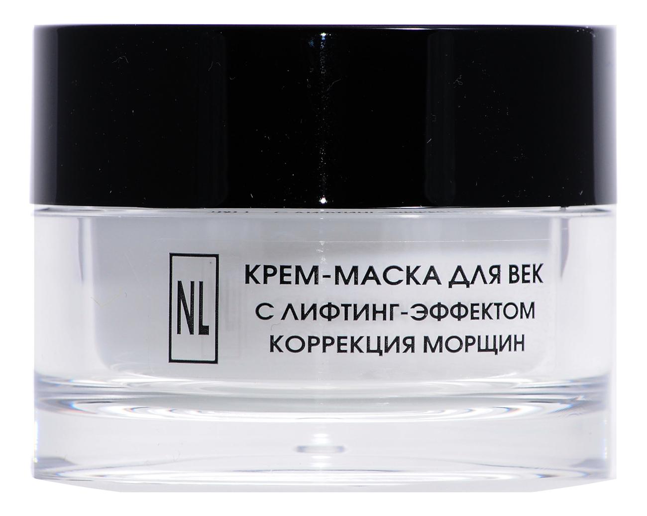 Крем-маска для век с лифтинг-эффектом Eye Cream-Mask With Lifting Effect Correction Of Wrinkles 50мл фото