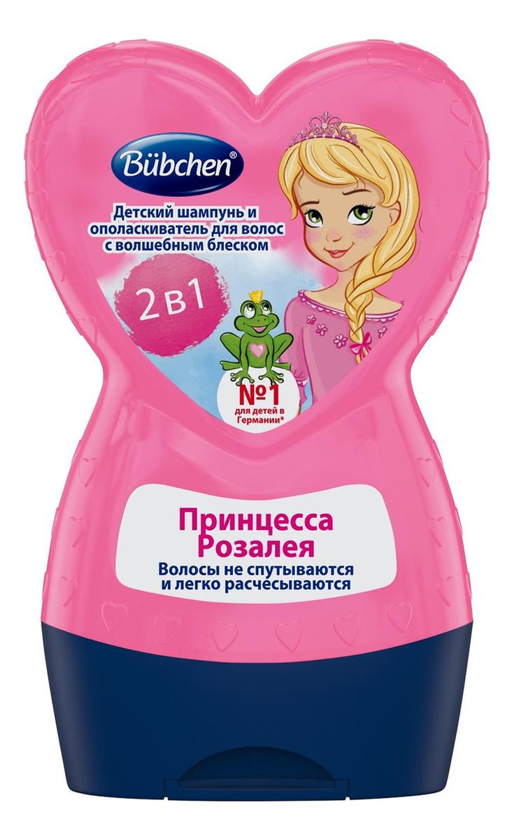 Купить Детский шампунь-бальзам для волос Принцесса Розалея Shampoo & Spulung 230мл, Детский шампунь-бальзам для волос Принцесса Розалея Shampoo & Spulung 230мл, Bubchen