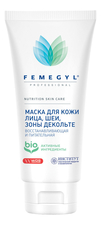 FEMEGYL Маска для лица Nutrition Skin Care Regenerating And Nourishing Face Mask