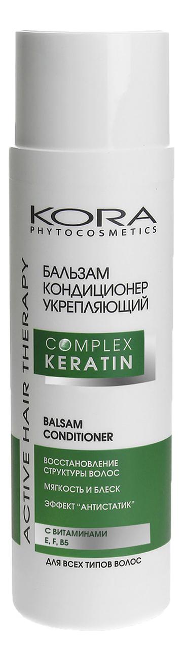 Бальзам-кондиционер укрепляющий для волос Active Hair Therapy Complex Keratin Balsam Conditioner 250мл интенсивное восстановление keratin hair therapy