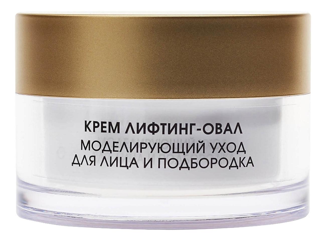 Крем лифтинг-овал моделирующий уход для лица и подбородка Anti-Aging Line Phytocosmetics 50мл