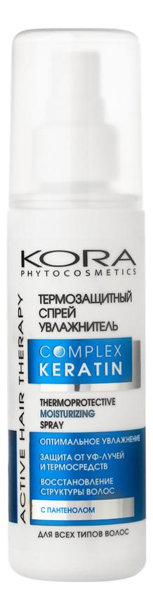 Термозащитный спрей увлажнитель для волос Active Hair Therapy Complex Keratin Thermoprotective Moisturizing Spray 150мл