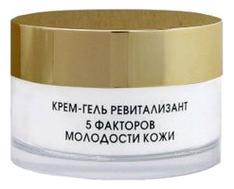 Крем-гель для лица Ревитализант 5 факторов молодости кожи Anti-Aging Line Fhytocosmetics 50мл