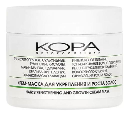 Крем-маска для укрепления и роста волос Hair Strengthening And Growth Cream Mask 300мл