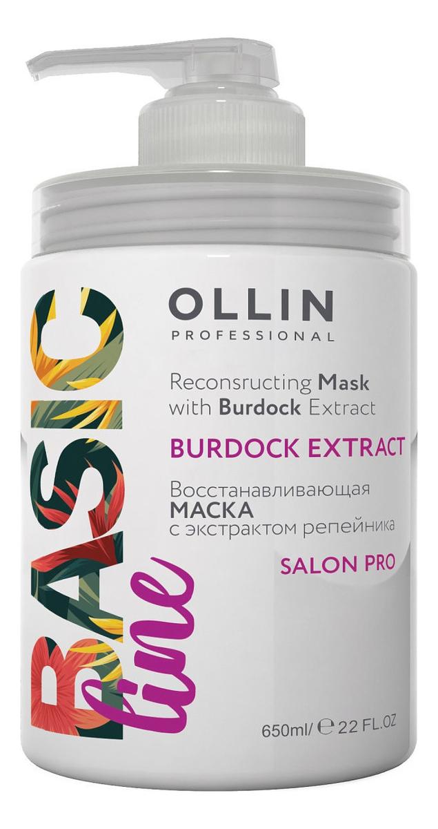 Восстанавливающая маска для волос с экстрактом репейника Basic Line Reconstructing Mask Burdock Extract 650мл цена 2017