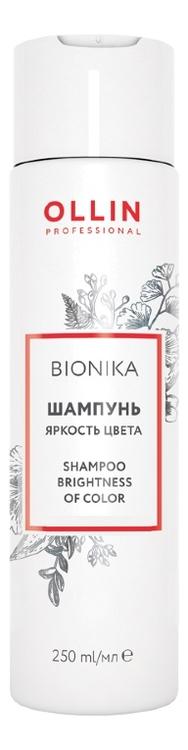 Шампунь для окрашенных волос Яркость цвета Bionika Shampoo For Colored Hair Brightness Of Color: 250мл