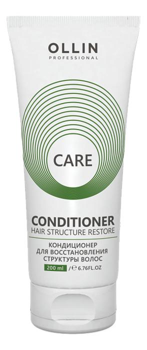 Кондиционер для восстановления структуры волос Care Conditioner Restore: Кондиционер 200мл ollin professional care шампунь для восстановления структуры волос restore shampoo 250 мл