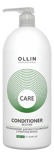 Кондиционер для восстановления структуры волос Care Conditioner Restore: Кондиционер 1000мл ollin professional care шампунь для восстановления структуры волос restore shampoo 250 мл