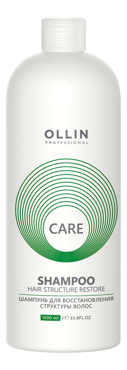 Шампунь для восстановления структуры волос Care Shampoo Restore: Шампунь 1000мл restore шампунь