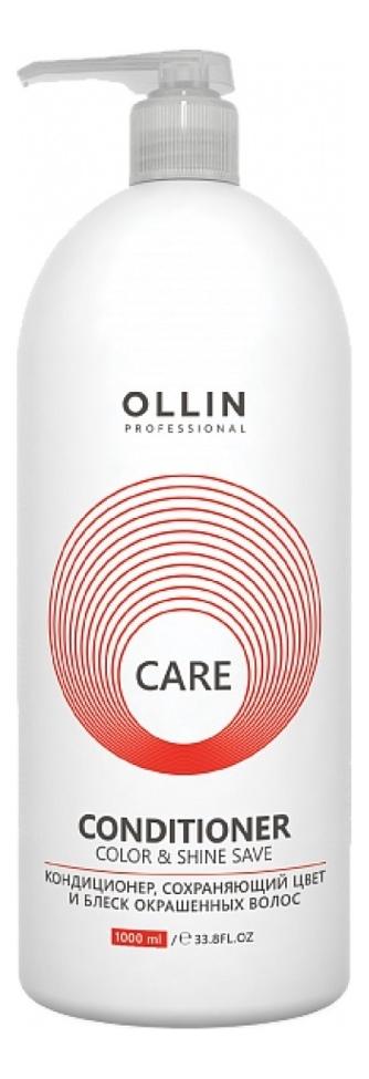 Купить Кондиционер сохраняющий цвет и блеск окрашенных волос Care Conditioner Color & Shine Save: Кондиционер 1000мл, Кондиционер сохраняющий цвет и блеск окрашенных волос Care Conditioner Color & Shine Save, OLLIN Professional