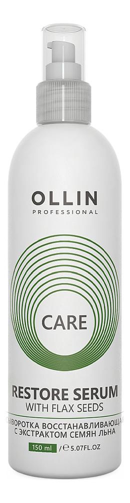 Купить Восстанавливающая сыворотка для волос с экстрактом семян льна Care Serum Restore With Flax Seeds 150мл, OLLIN Professional
