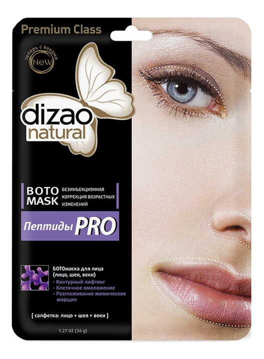 Маска для лица и шеи Пептиды PRO Premium Class Boto Mask 28г