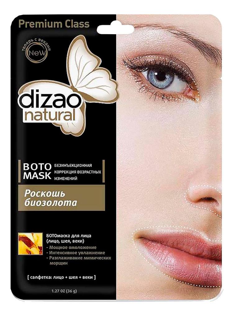 Маска для лица и шеи Роскошь биозолота Premium Class Boto Mask 28г