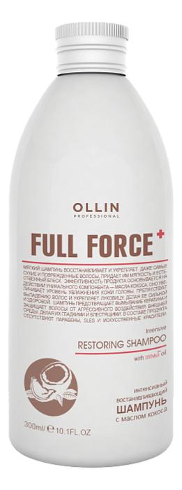 Купить Интенсивный восстанавливающий шампунь для волос с маслом кокоса Full Force Intensive Restoring Shampoo With Coconut Oil: Шампунь 300мл, OLLIN Professional