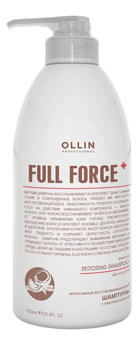 Интенсивный восстанавливающий шампунь для волос с маслом кокоса Full Force Intensive Restoring Shampoo With Coconut Oil: Шампунь 750мл