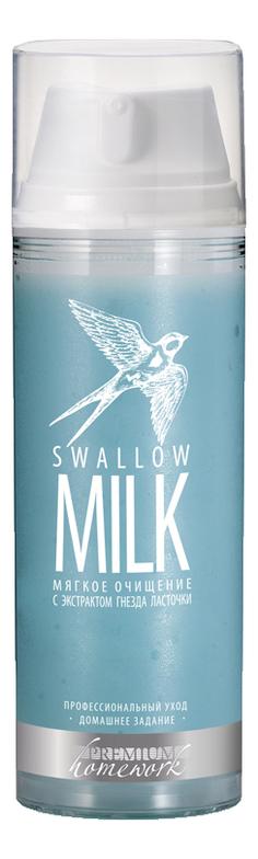 Молочко для лица Homework Swallow Milk 155мл