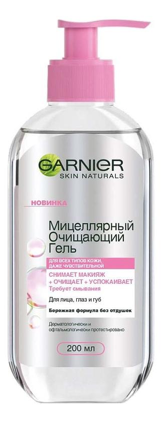 Мицеллярный очищающий гель для лица 200мл avon nutra effects очищающий гель для лица