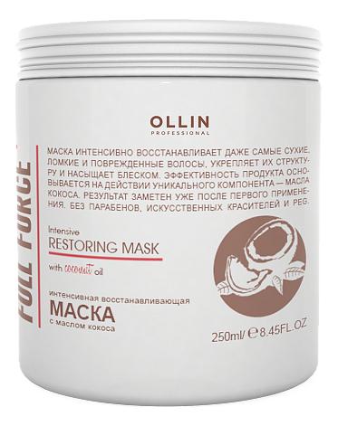 Купить Интенсивная увлажняющая и восстанавливающая маска для волос с маслом кокоса Full Force Intensive Restoring Mask With Coconut Oil: Маска 250мл, OLLIN Professional