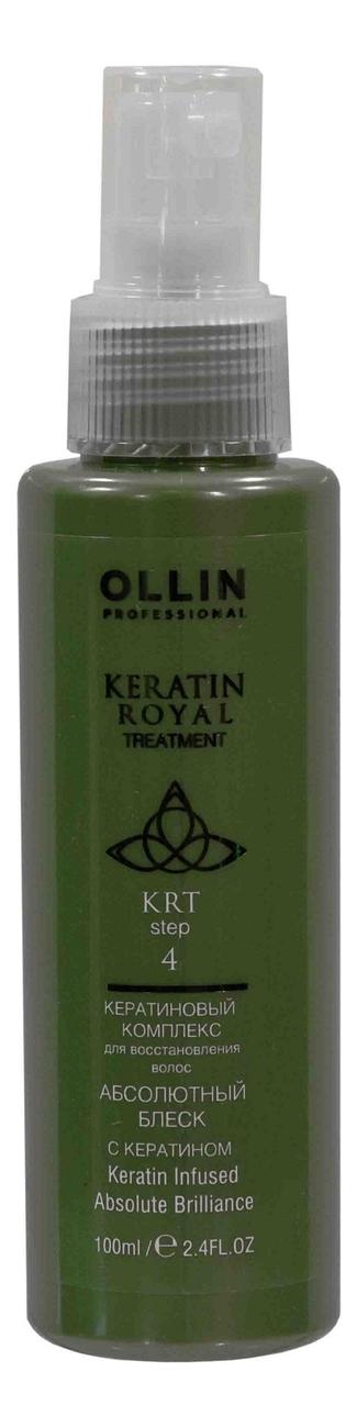 Спрей для волос с кератином Keratin Royal Treatment Step 4 Infused Brilliance Spray 100мл