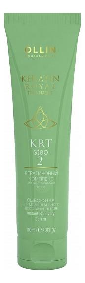Купить Сыворотка для моментального восстановления волос Keratin Royal Treatment Step 2 Instant Recovery Serum 100мл, OLLIN Professional