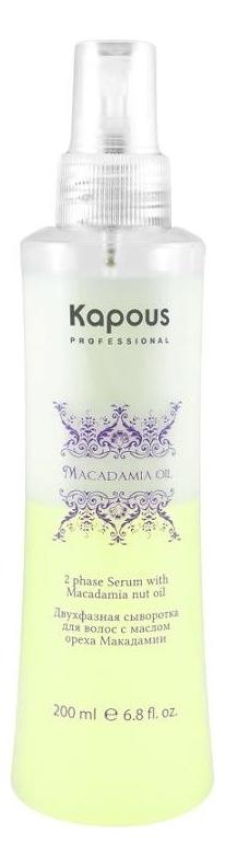 Двухфазная сыворотка с маслом ореха макадамии Macadamia Oil 2phase Serum 200мл kapous professional macadamia oil бальзам с маслом макадамии 200 мл