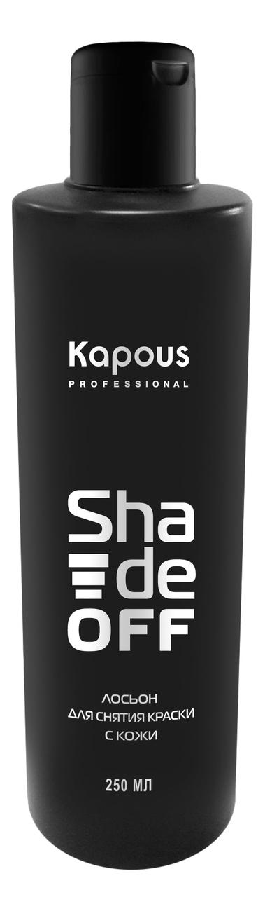 Лосьон для удаления краски с кожи Shade Off 250мл