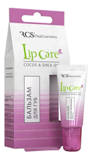 RCS Бальзам для губ Lip Care Cocos & Shea Oil 8мл
