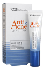 RCS Крем для лица Крем-актив Anti Acne Active Silver 15мл
