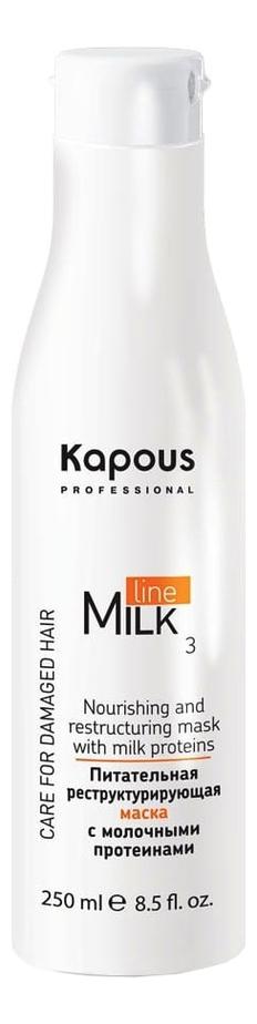 Питательная реструктурирующая маска с молочными протеинами Milk Line 3 200мл