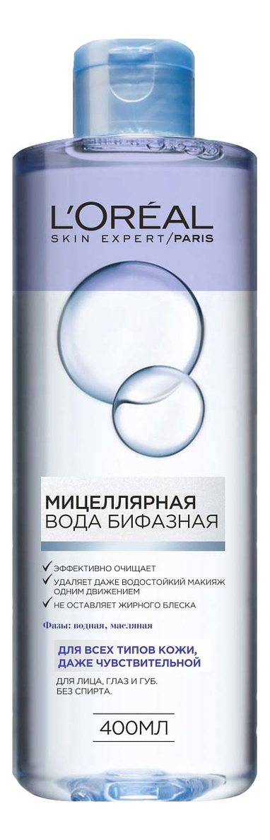 Мицеллярная вода бифазная для всех типов кожи: Вода 400мл, L'oreal  - Купить